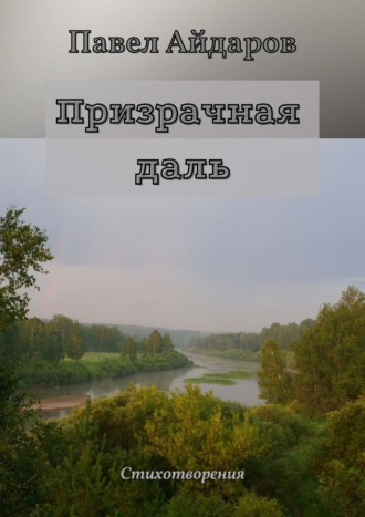 Павел Айдаров, Призрачнаядаль. Поэзия и проза