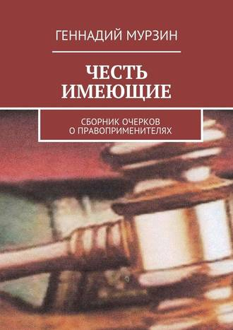 Геннадий Мурзин, Честь имеющие. Сборник очерков оправоприменителях