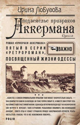Ирина Лобусова, Подземелье призраков Аккермана