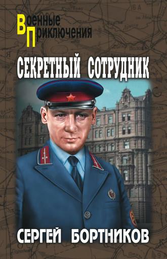 Сергей Бортников, Секретный сотрудник