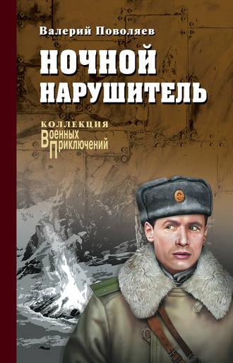 Валерий Поволяев, Ночной нарушитель (сборник)