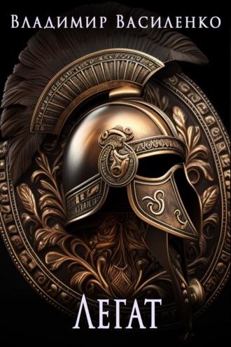 Владимир Василенко, Смертный 2. Легат