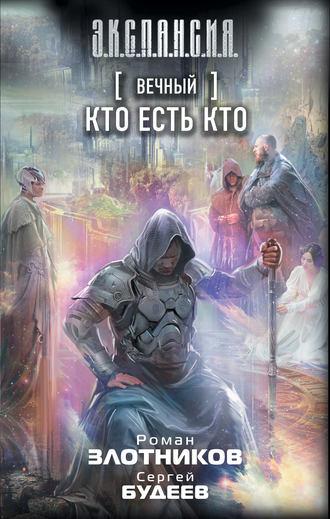 Сергей Будеев, Роман Злотников, Вечный. Кто есть кто