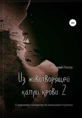 Василий Попов, Из животворящей капли крови 2