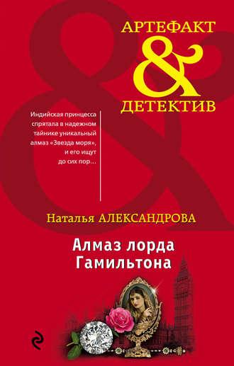 Наталья Александрова, Алмаз лорда Гамильтона