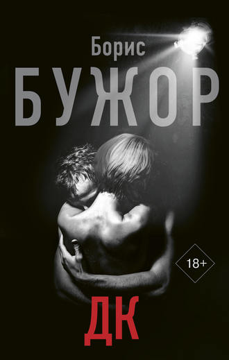 Борис Бужор, ДК