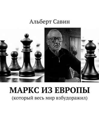 Альберт Савин, Маркс изЕвропы. (Который весь мир взбудоражил)