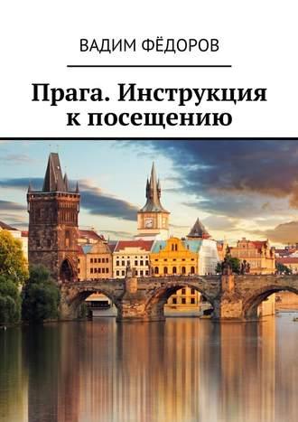 Вадим Фёдоров, Прага. Инструкция кпосещению