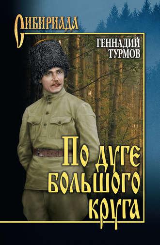 Геннадий Турмов, По дуге большого круга