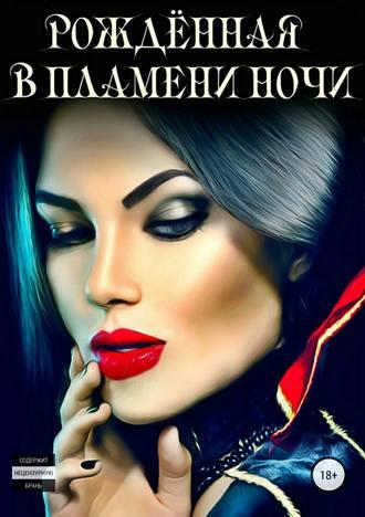 Марина Кистяева, Рожденная в пламени ночи