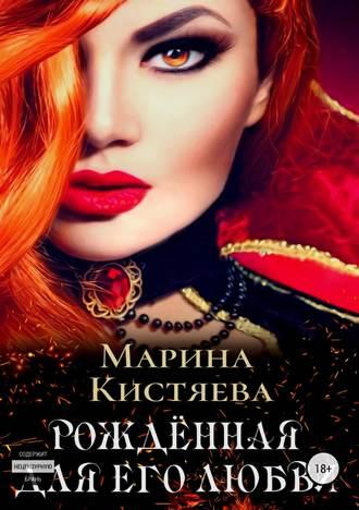 Марина Кистяева, Рожденная для его любви