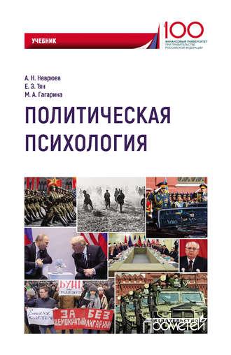 Мария Гагарина, Елена Тян, Андрей Неврюев, Политическая психология