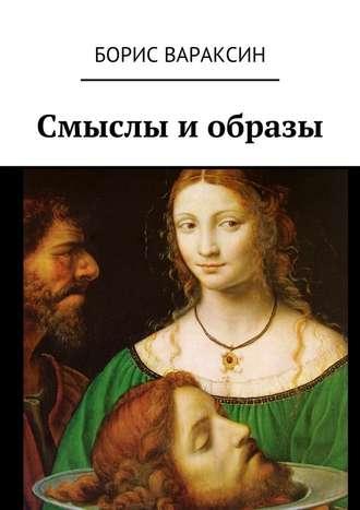 Борис Вараксин, Смыслы иобразы