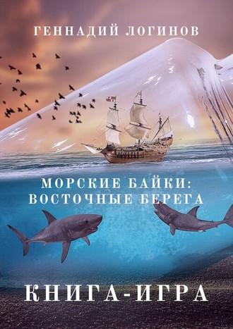 Геннадий Логинов, Восточные берега. Интерактивный роман