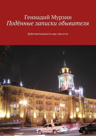 Геннадий Мурзин, Подённые записки обывателя. Действительность как онаесть