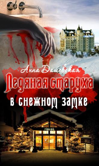 Анна Дашевская, Ледяная старуха в Снежном замке