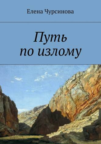 Елена Чурсинова, Путь поизлому