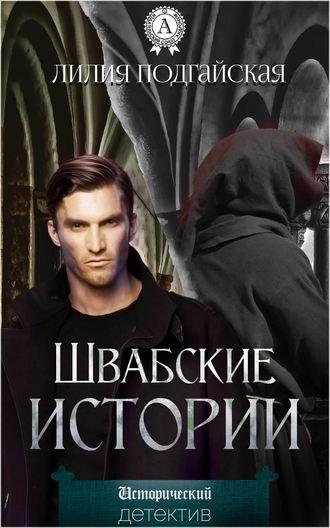 Лилия Подгайская, Швабские истории