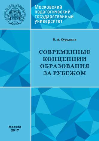 Елена Сурудина, Современные концепции образования за рубежом: учебное пособие