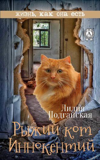 Лилия Подгайская, Рыжий кот Иннокентий