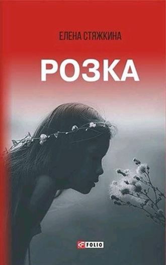 Елена Стяжкина, Розка (сборник)