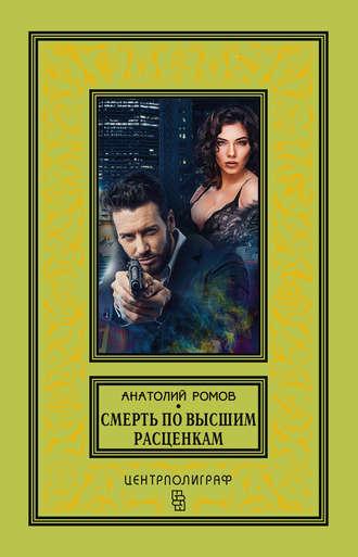 Анатолий Ромов, Смерть по высшим расценкам