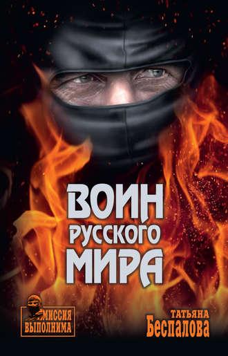 Татьяна Беспалова, Воин Русского мира