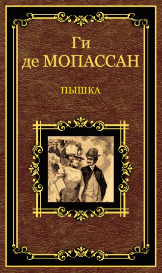 Ги Мопассан, Пышка (сборник)