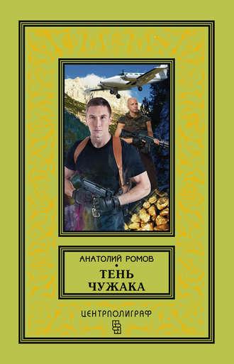 Анатолий Ромов, Тень чужака