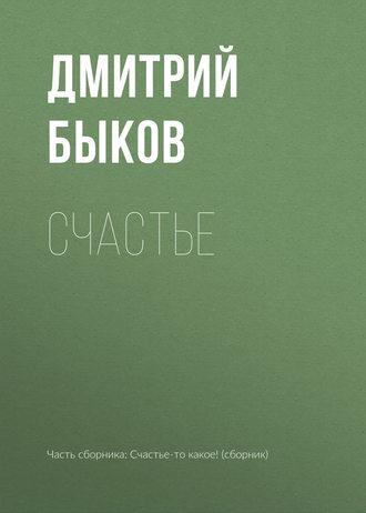 Дмитрий Быков, Счастье