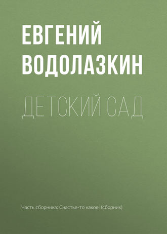 Евгений Водолазкин, Детский сад