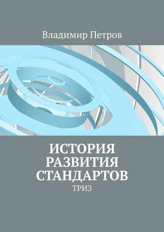 Владимир Петров, История развития стандартов. ТРИЗ
