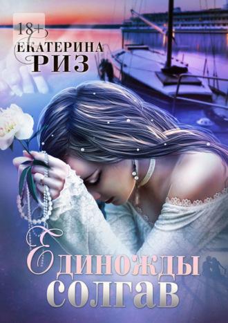 Екатерина Риз, Единожды солгав