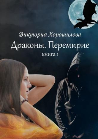 Виктория Хорошилова, Драконы. Перемирие. Книга 1