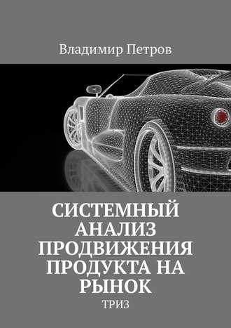 Владимир Петров, Системный анализ продвижения продукта на рынок. ТРИЗ