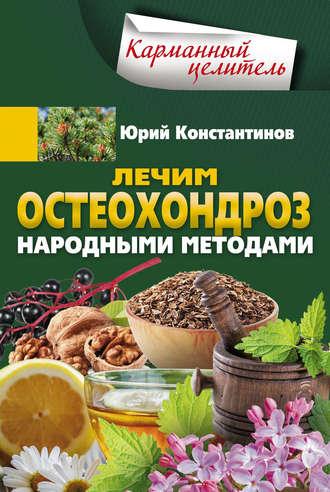 Юрий Константинов, Лечим остеохондроз народными методами
