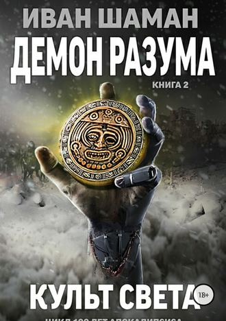 Иван Шаман, Демон Разума 2: Культ света