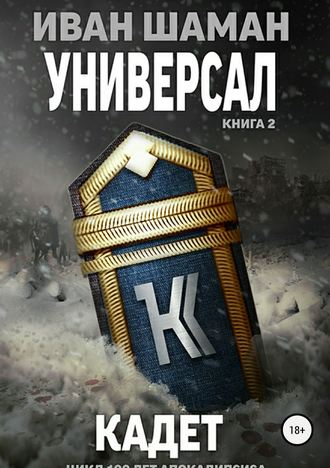Иван Шаман, Универсал 2: Кадет