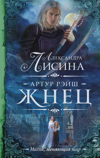 Александра Лисина, Артур Рэйш. Жнец