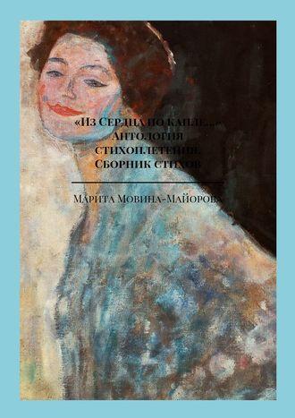 Марита Мовина-Майорова, «Из Сердца по капле…». Антология стихоплетения. Сборник стихов