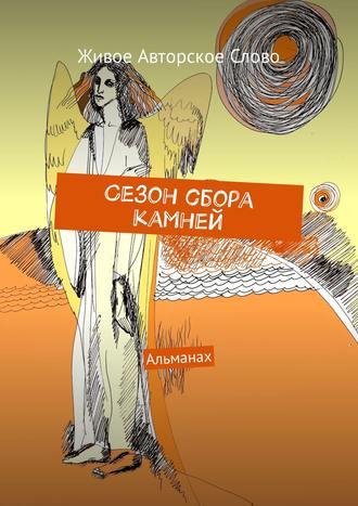 Татьяна Помысова, Сезон сбора камней. Альманах