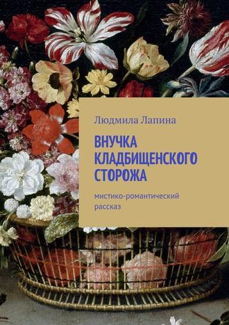 Людмила Лапина, Внучка кладбищенского сторожа. Мистико-романтический рассказ