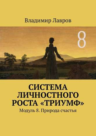 Владимир Лавров, Система личностного роста «Триумф». Модуль 8. Природа счастья