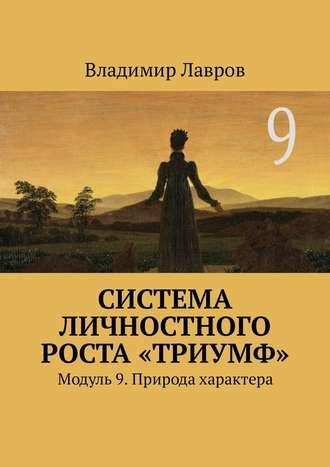 Владимир Лавров, Система личностного роста «Триумф». Модуль 9. Природа характера