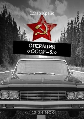 Эдгар Крейс, Операция «СССР-2»