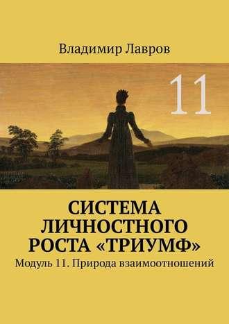 Владимир Лавров, Система личностного роста «Триумф». Модуль 11. Природа взаимоотношений