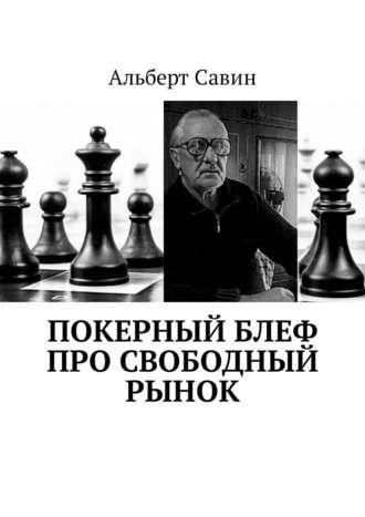 Альберт Савин, Покерный блеф про свободный рынок