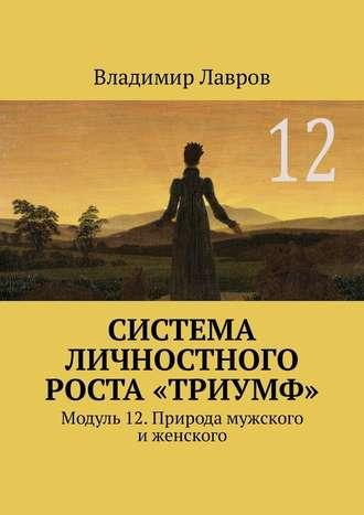 Владимир Лавров, Система личностного роста «Триумф». Модуль 12. Природа мужского и женского