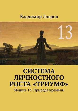 Владимир Лавров, Система личностного роста «Триумф». Модуль 13. Природа времени