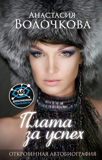 Анастасия Волочкова, Плата за успех: откровенная автобиография